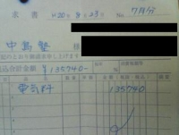 20080826a.jpg
