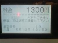 20090512a.jpg
