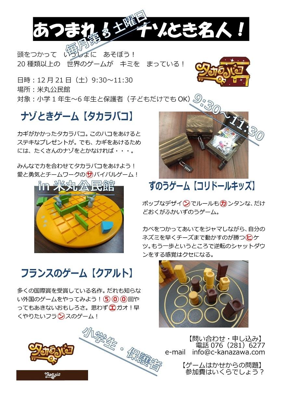 親子ゲームイベント201312221.jpg