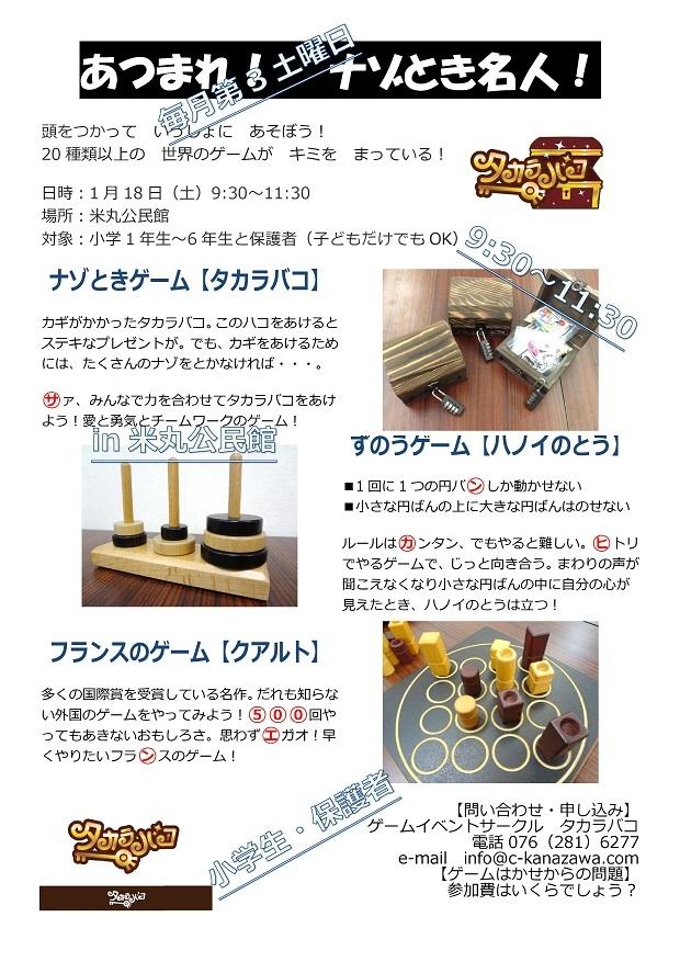 親子ゲームイベント20140118mini.jpg