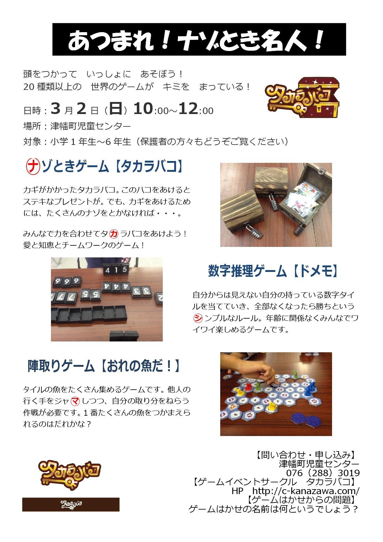 津幡児童センターイベント20140302mini.jpg
