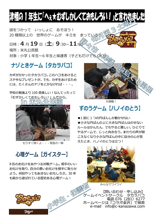 親子ゲームイベント20140419mini.jpg