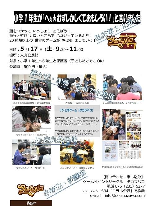 親子ゲームイベント20140517mini.jpg