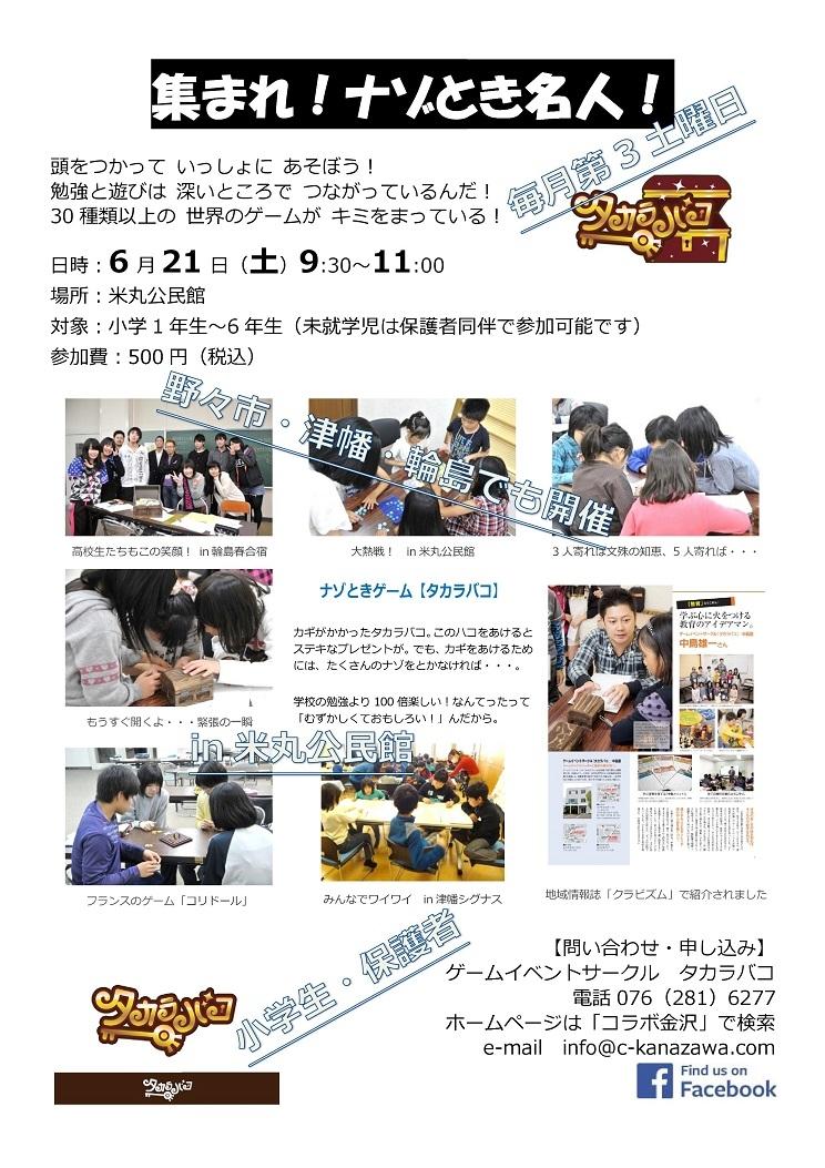 親子ゲームイベント20140621mini.jpg