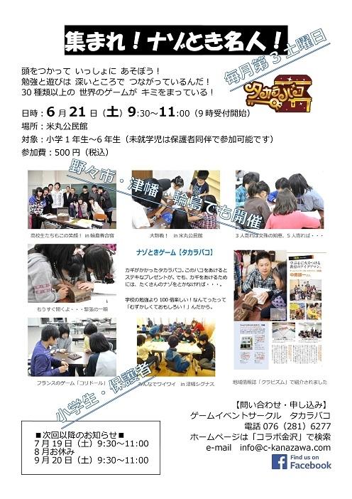 米丸タカラバコ20140621mini.jpg