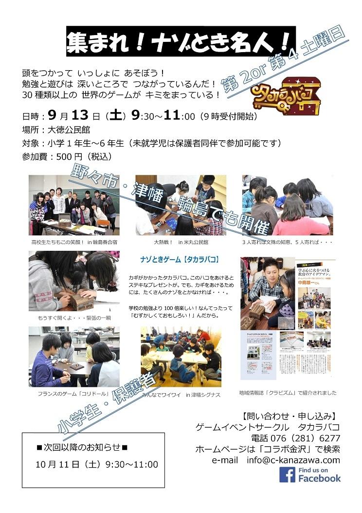 大徳タカラバコ201409mini.jpg
