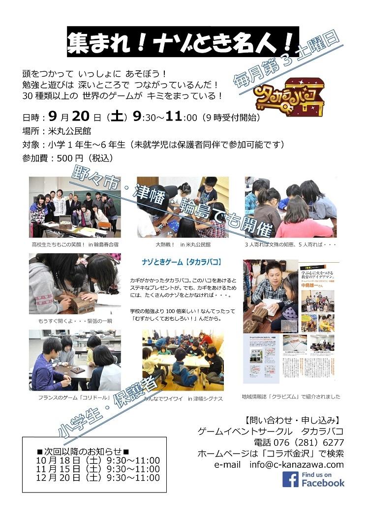 米丸タカラバコ201409mini.jpg