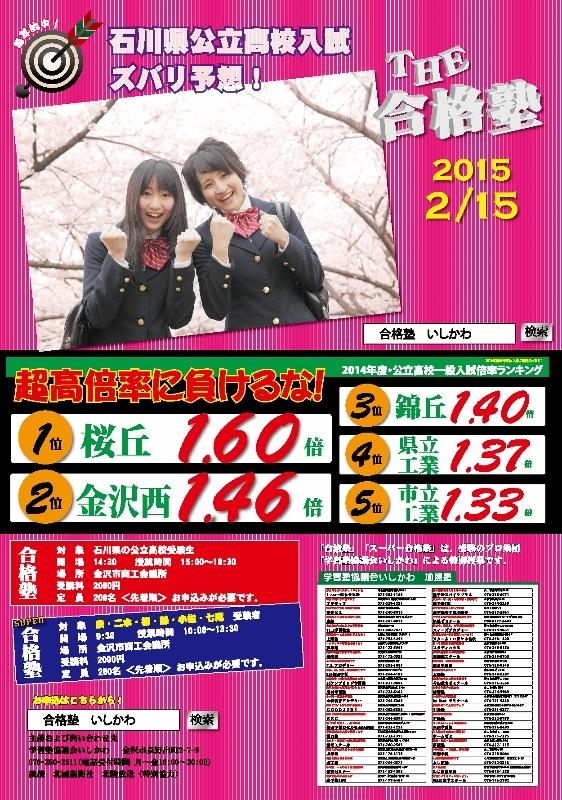【合格塾-2015】ポスターOL-MINI (562x800).jpg