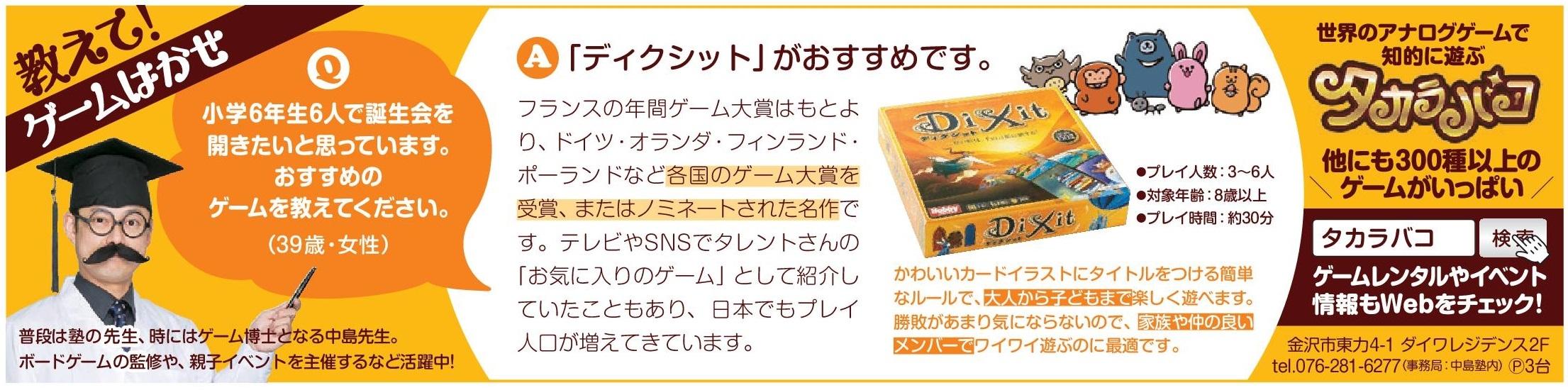 タカラバコ様_KJ0426-2.jpg